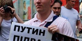 Сутки заключения за украинский лексикон