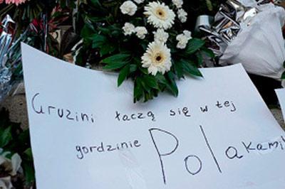 В Грузии объявлен траур