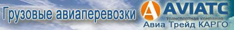 Авиаперевозки по России - Авиа Трейд КАРГО