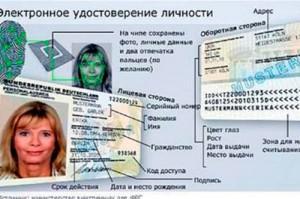 Российские паспорта заменят электронными картами