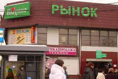 В Москве закрыли сельскохозяйственный рынок «Выхино»