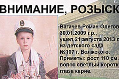 Найден «потерявшийся» четырехлетний мальчик, все это время он был в детсаду