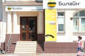 В Чечне закрылись все офисы «Билайн»