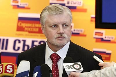 «Справедливая Россия» собирается выбрать новых руководителей