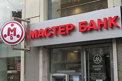 Банкоматы Мастер-банк прекратили работу