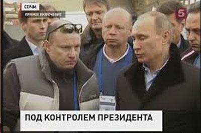 Путин проводит тотальную проверку по подготовки объектов к проведению Олимпийских игр