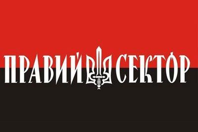 МИД России осуждает действие «Правого сектора» в Украине
