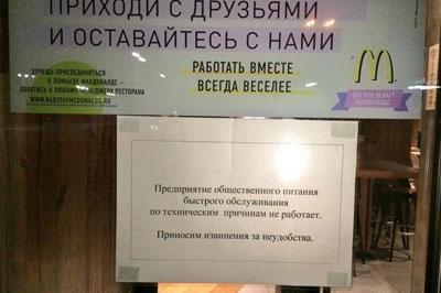 В Екатеринбурге закрыли один из ресторанов сети «McDonald`s»