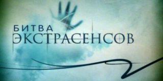 В России сняли ужастик по мотивам телешоу «Битва экстрасенсов»
