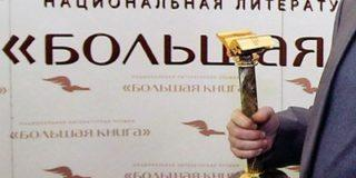 25 ноября назовут имена лауреатов «Большой книги»