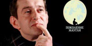 МТС и Фонд Константина Хабенского объявляют о старте продаж билетов на музыкальный спектакль «Поколение Маугли» в Москве