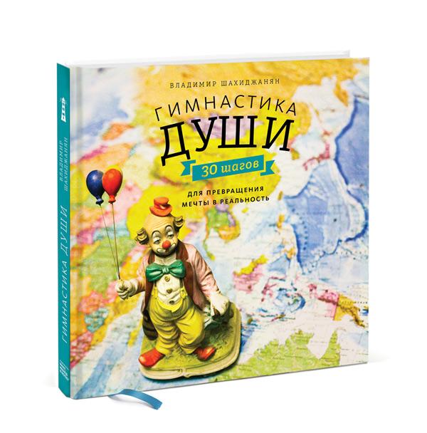 Презентация книги «Гимнастика души» Владимира Шахиджаняна