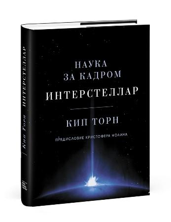 «Интерстеллар. Наука за кадром»: нашумевшая книга издана в России