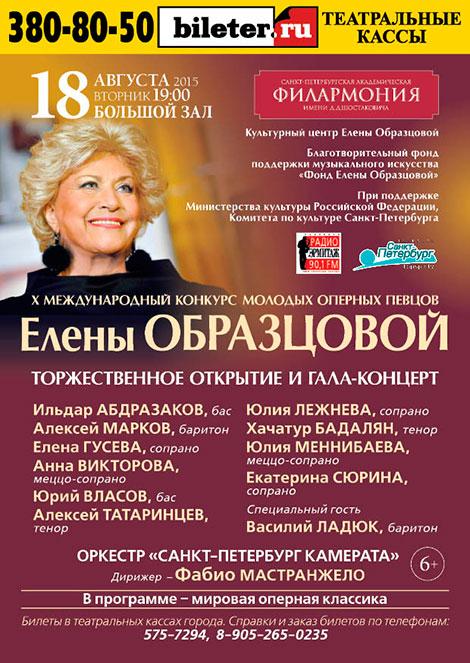Х Международный конкурс молодых оперных певцов Елены Образцовой уже 18 числа в Санкт-Петербурге