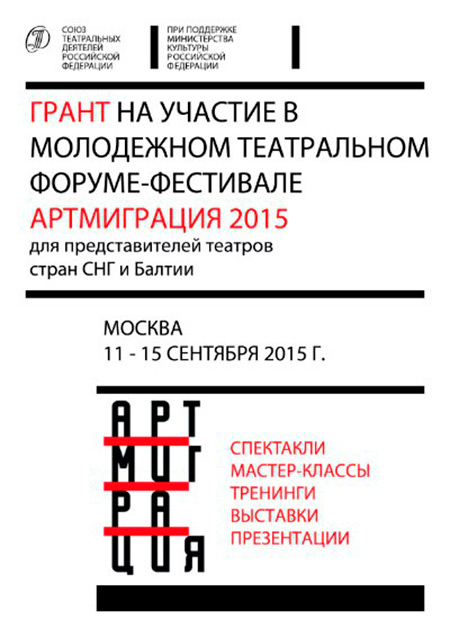Баку-Москва: Артмиграция