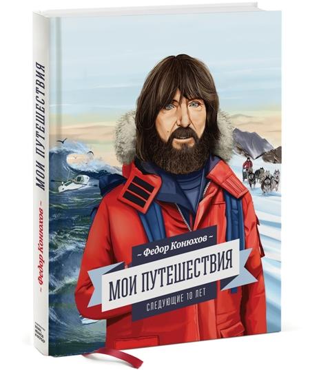 «Мои путешествия. Следующие 10 лет» - это книга для всех, кого манит ветер странствий. Новая книга от МИФ