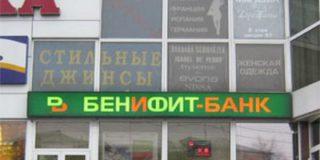 Несколько ключевых банков России лишены лицензии
