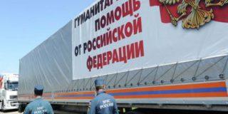Государственная граница принимает 44-й гуманитарный конвой для жителей непризнанных республик