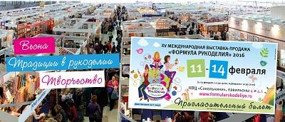 Юбилейная выставка «Формула Рукоделия Москва. Весна 2016»пройдет в Сокольниках