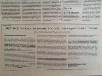 Жители Раменок попросили президента Путина остановить строительство дороги
