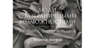 «Люди с безграничными возможностями: в борьбе с собой и за себя»