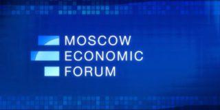 Московский экономический форум подводит итог 25 лет рыночных реформ