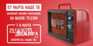 Телеканал «НАШЕ ТВ» возобновляет онлайн вещание
