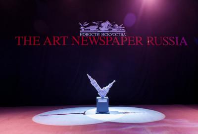 IV Ежегодная премия The Art Newspaper Russia