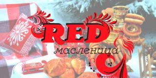 RED Масленица в Перовском парке