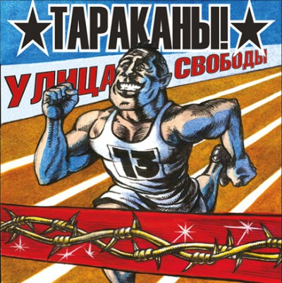 «Ультра Продакшн» представляет альбом «Улица Свободы»