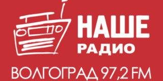 «НАШЕ радио» теперь в Волгограде на чистоте 97,2 FM