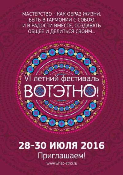 ВОТЭТНО! возвращается - 28-30 июля 2016 года на Горном Алтае