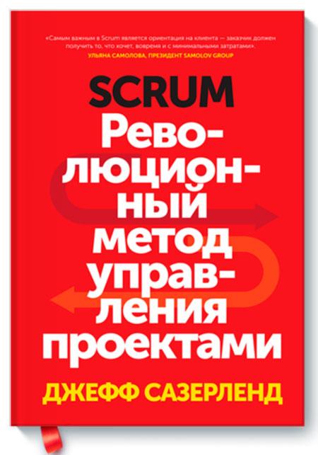 Scrum — современный метод управления проектами