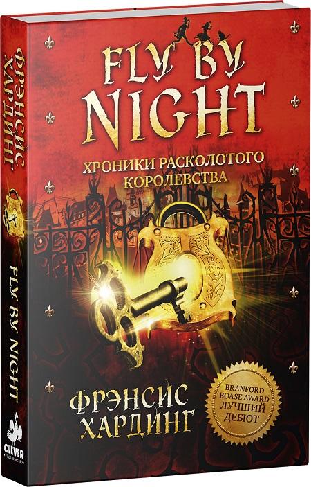 "«Fly by Night» (издательство ""Клевер Медиа Групп"")"