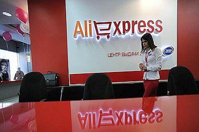 Цены российских товаров делают их неконкурентоспособными на AliExpress