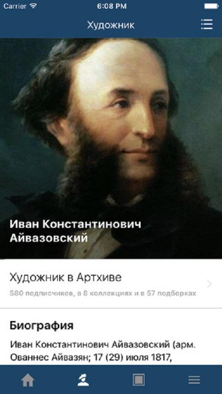 приложение для смартфона Художник Иван Айвазовский