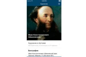 Айвазовский в вашем смартфоне: первое приложение художника от Артхива