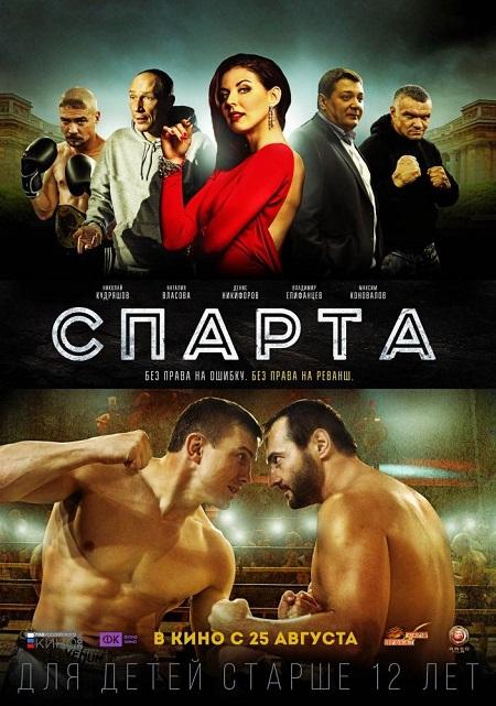 Кинокомпания «Арго фильм» и кинокомпания «КАРОПРОКАТ» представят 25 августа новый фильм «СПАРТА»