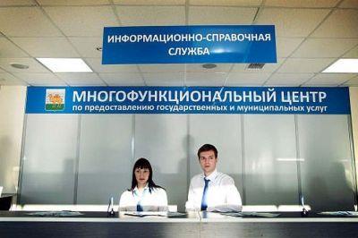 Принцип «единого окна» при выдачи документов будут осуществлять МФЦ