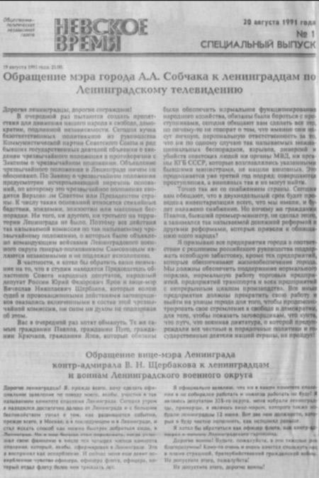 Президентская библиотека собрала и представила хронику августа 1991-го