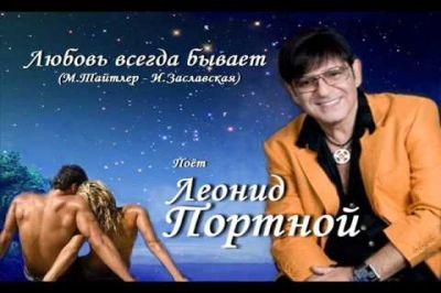 Умер звездный исполнитель шансона Леонид Портной