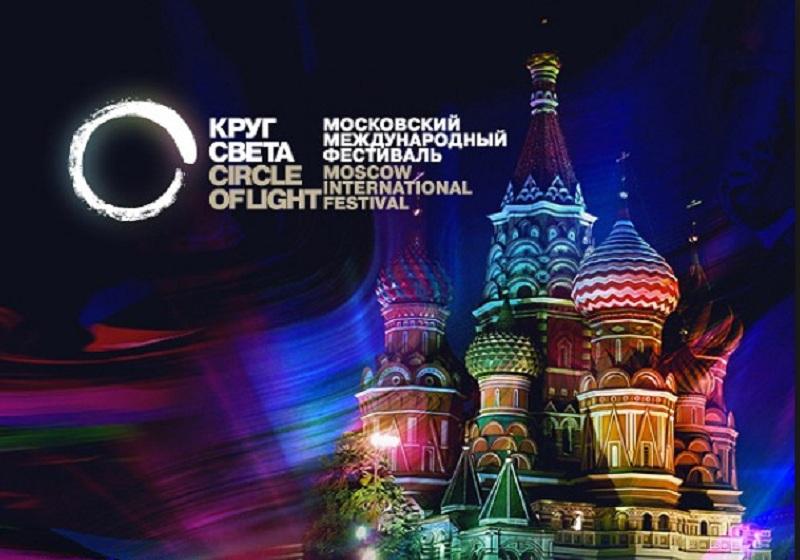 Фестиваль «Круг света» в столицеРФ будет транслировать сервис «Окно вгород»