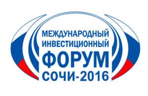 международный инвестиционный форум сочи 2016 официальный сайт