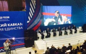 На IV Международном политологическом форуме «Российский Кавказ: территория единства»