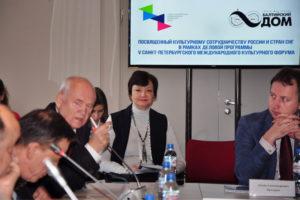 V Санкт-Петербургском международном культурном форуме