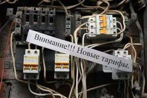 В июле Москва перейдет на новые тарифы на потребляемое электричество