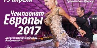 Чемпионат Европы 2017 по латиноамериканским танцам среди профессионалов