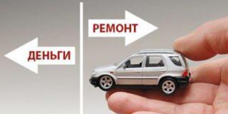 Ремонт автомобиля станет приоритетным в компенсации ущерба по ОСАГО