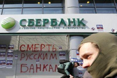 """Радикалы пригрозили, что не позволят продать российские отделения """"Сбербанка"""" на Украине"""