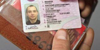 Правительством утверждены изменения в систему выдачи и замены водительских удостоверений